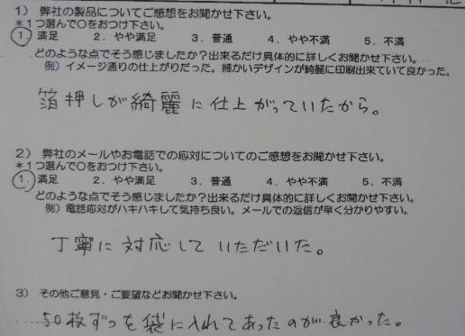 ハスミデザイン様アンケート