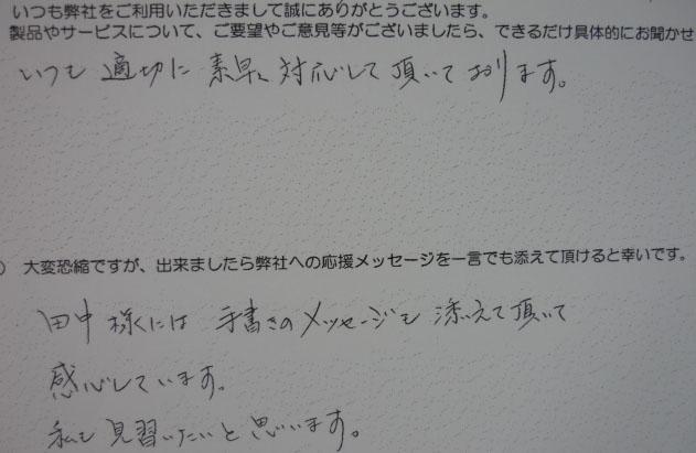 ㈱丸吉住宅センター様アンケート