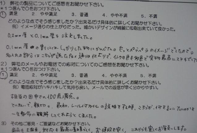 ㈱岡村興業様アンケート