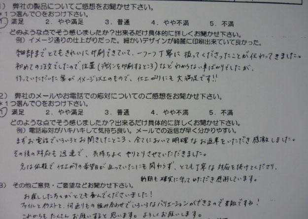 上野由恵様アンケート