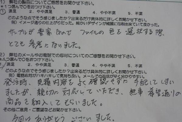 DAITO販売㈱様アンケート
