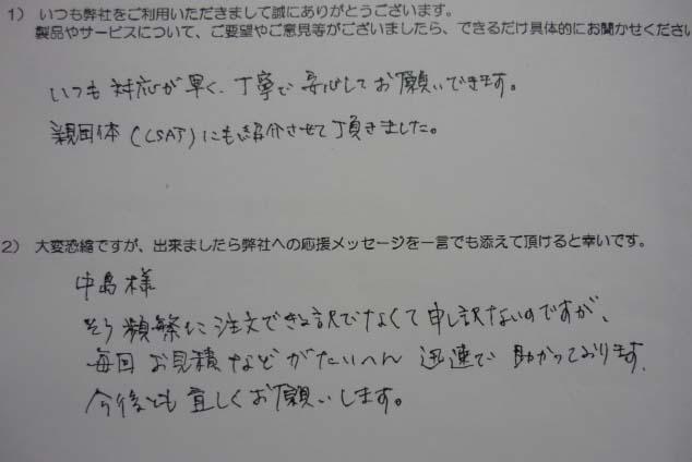 コンピュータ教育振興協会様アンケート