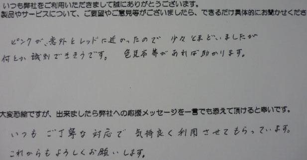 マイスクール唐津東教室様アンケート