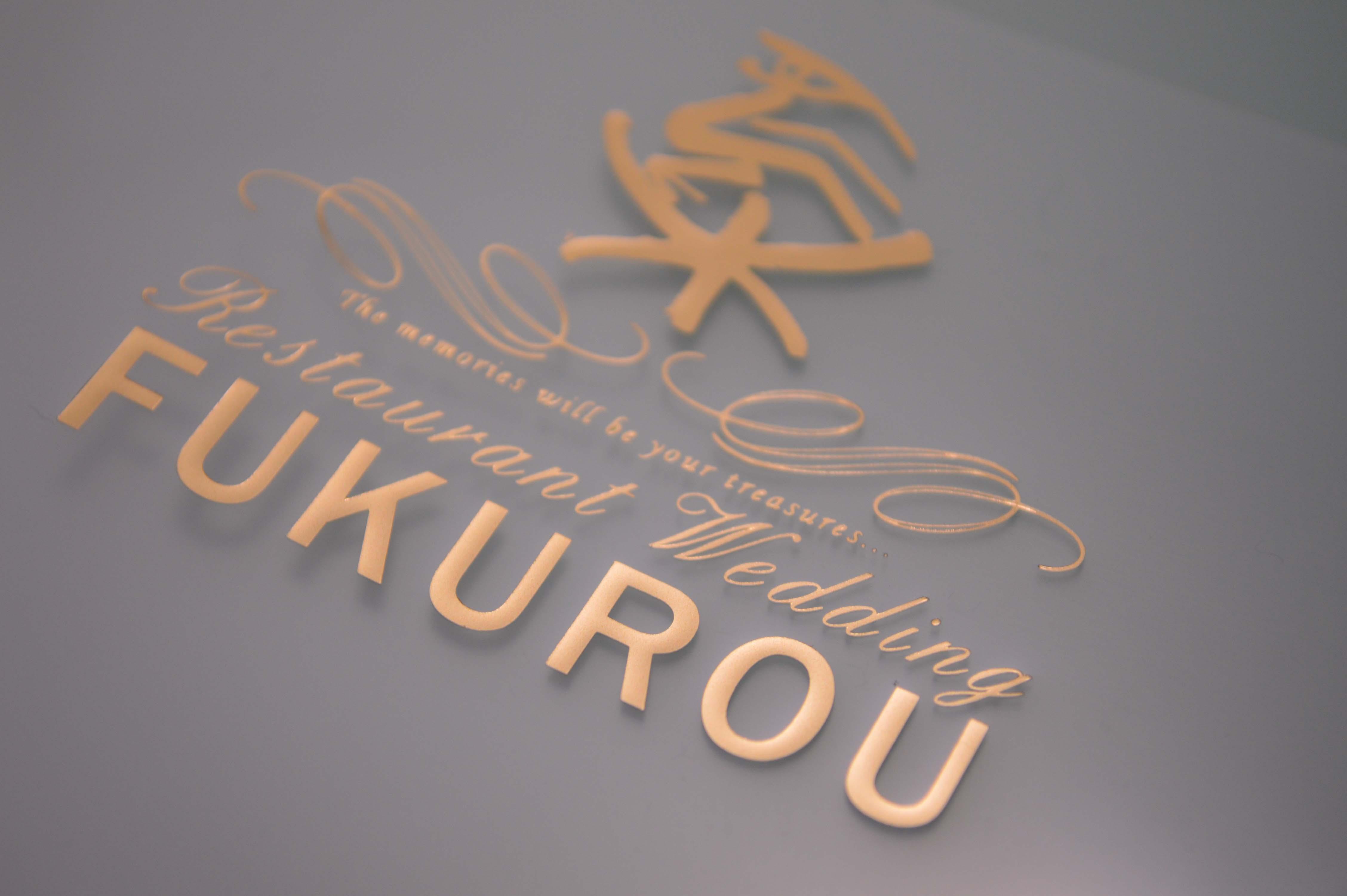 FUKUROU様