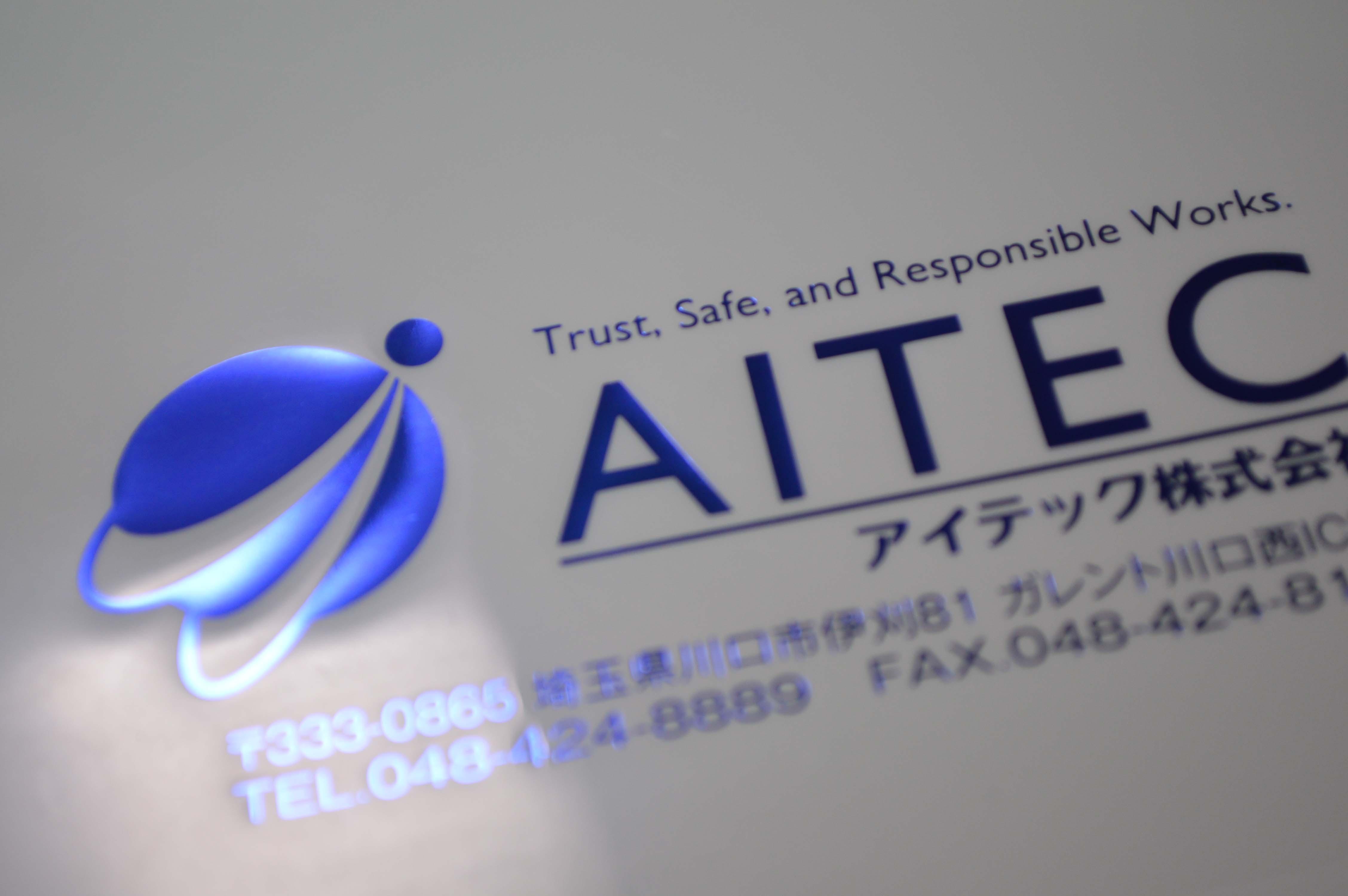 AITEC様2
