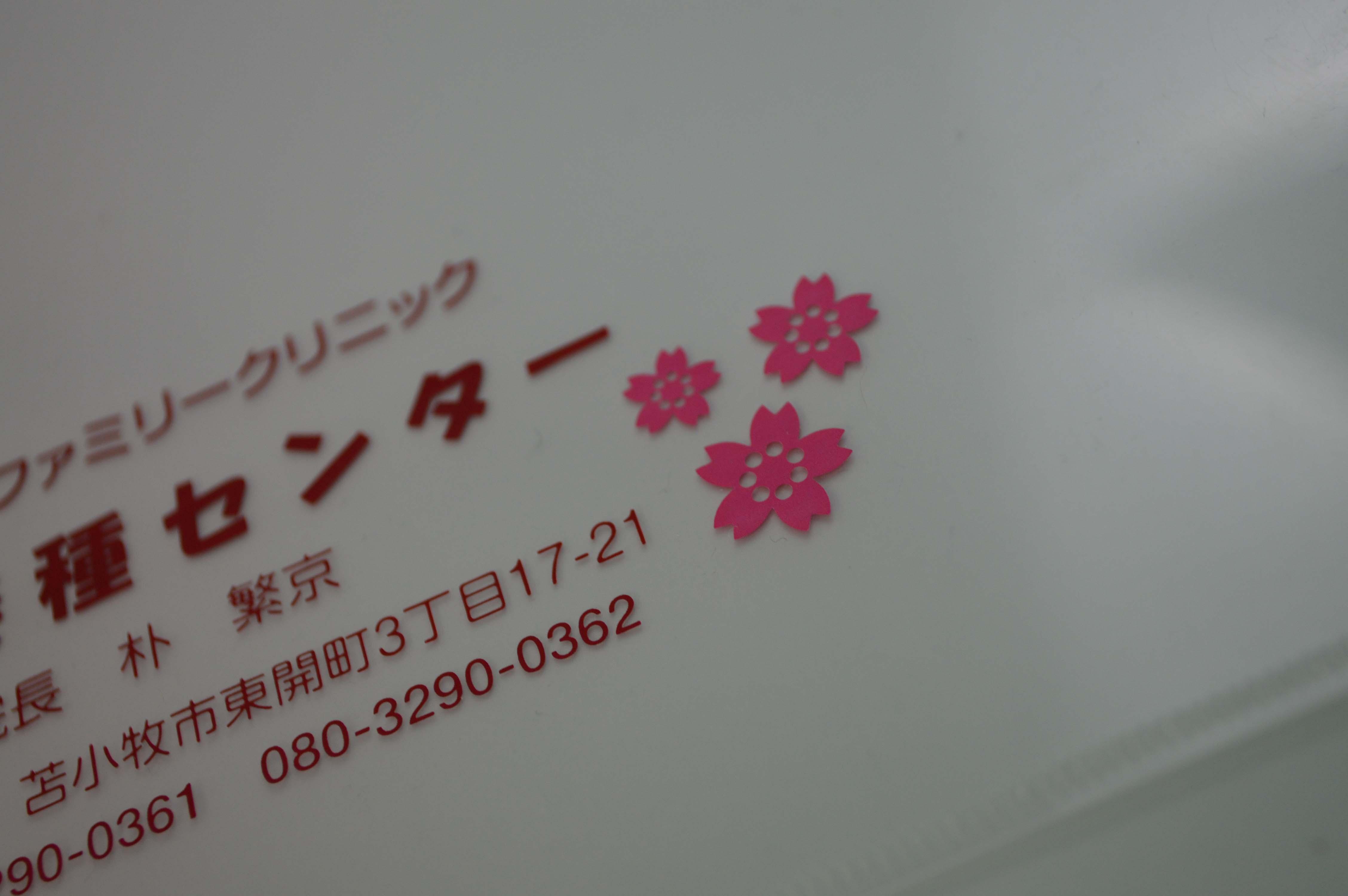さくらファミリークリニック様 (2)