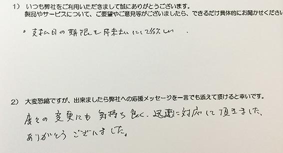 AsahiKASEI様4