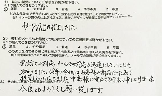 みぶな様4