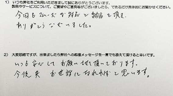 ジャパンナヴィゲイト様2