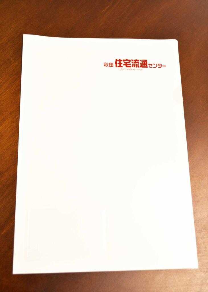 秋田流通センター01