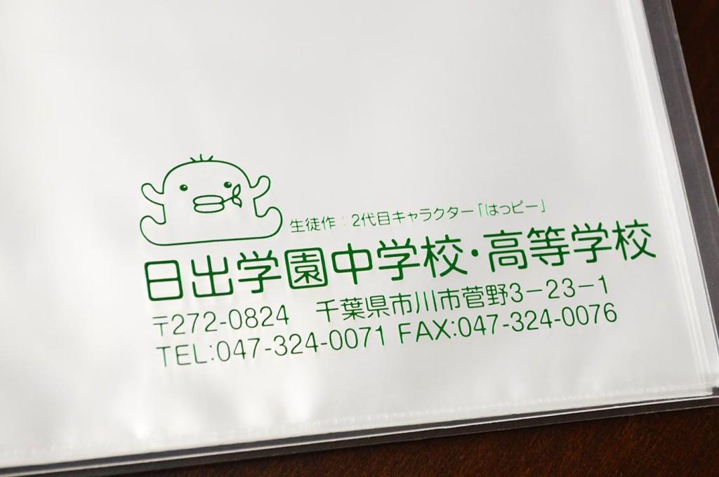 日出中学校・高等学校様02
