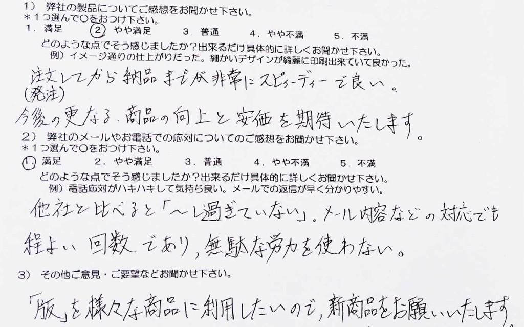 日出中学校・高等学校様03