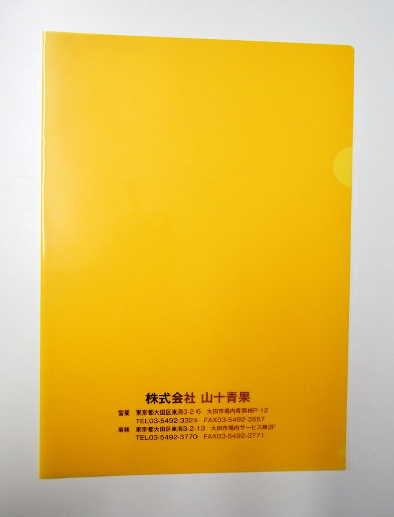 (株)山十青果様01