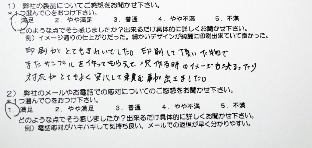 (株)山十青果様03