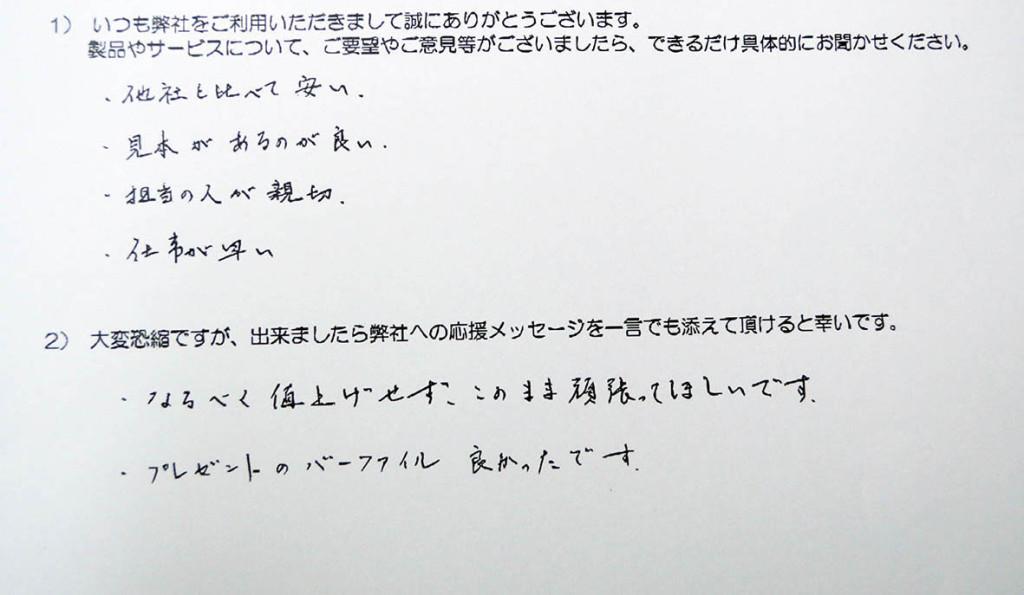 淡海書道文化専門学校様03