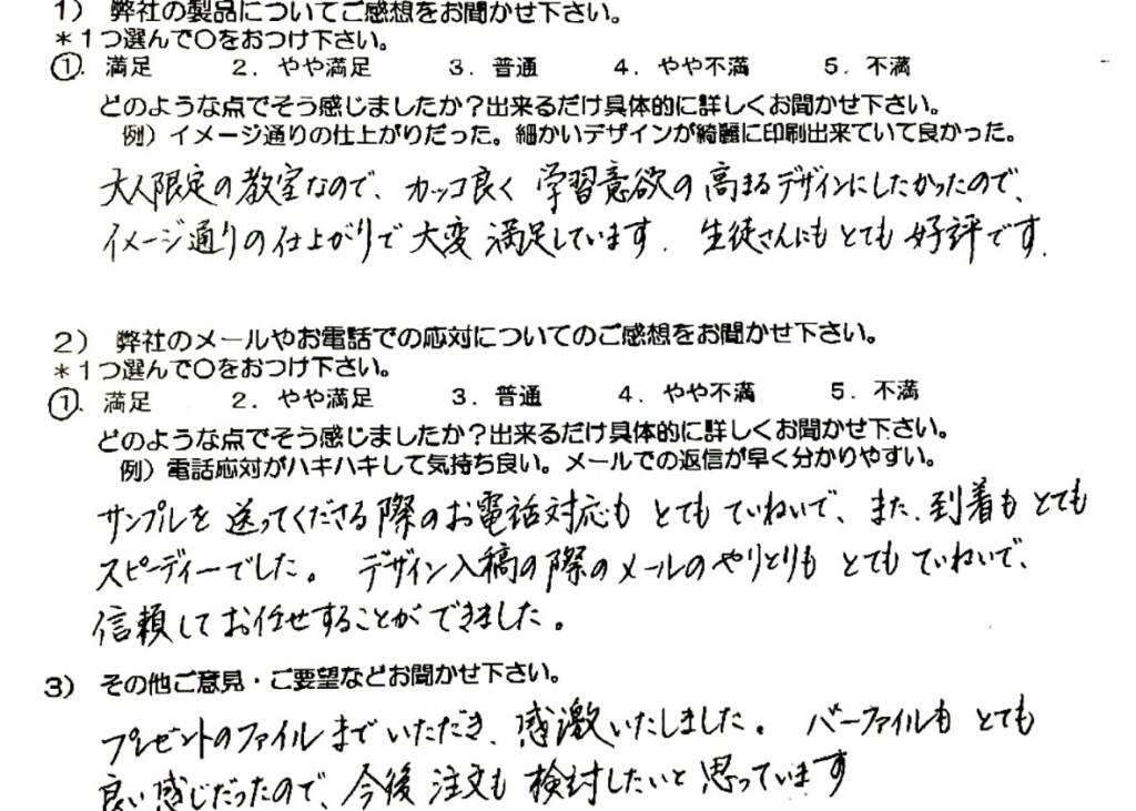 おとなのペン字様03