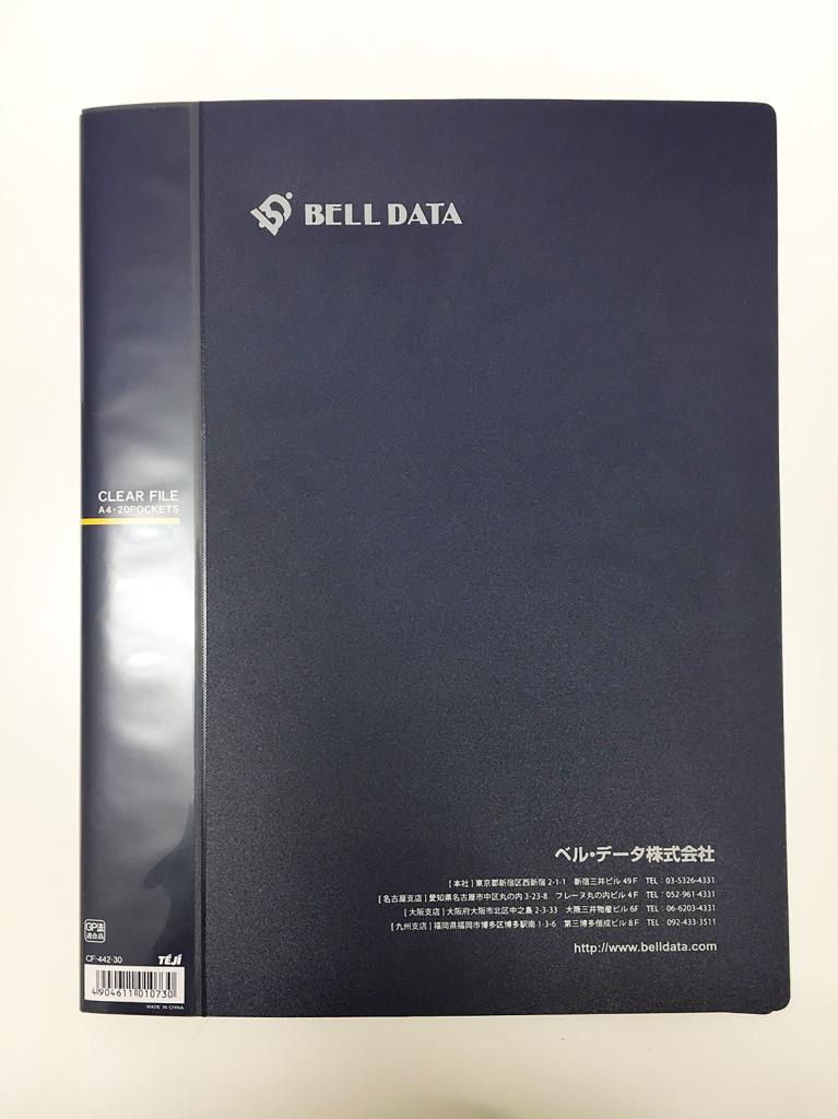 ベルデータ様01