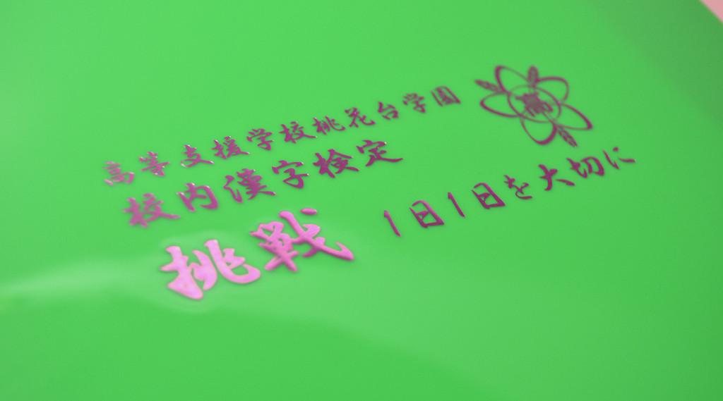 桃花台学園様03