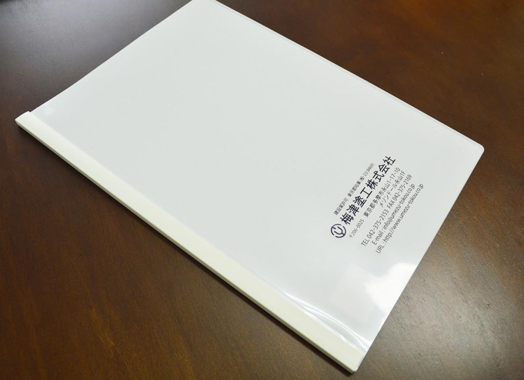 梅津塗工(株)様01
