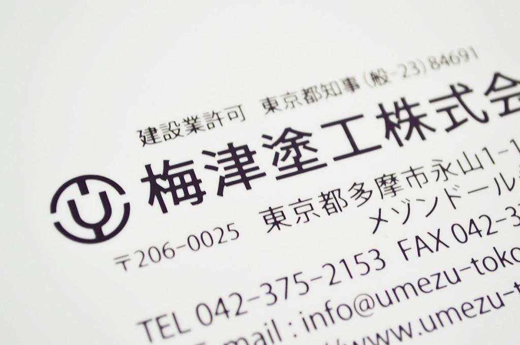 梅津塗工(株)様02
