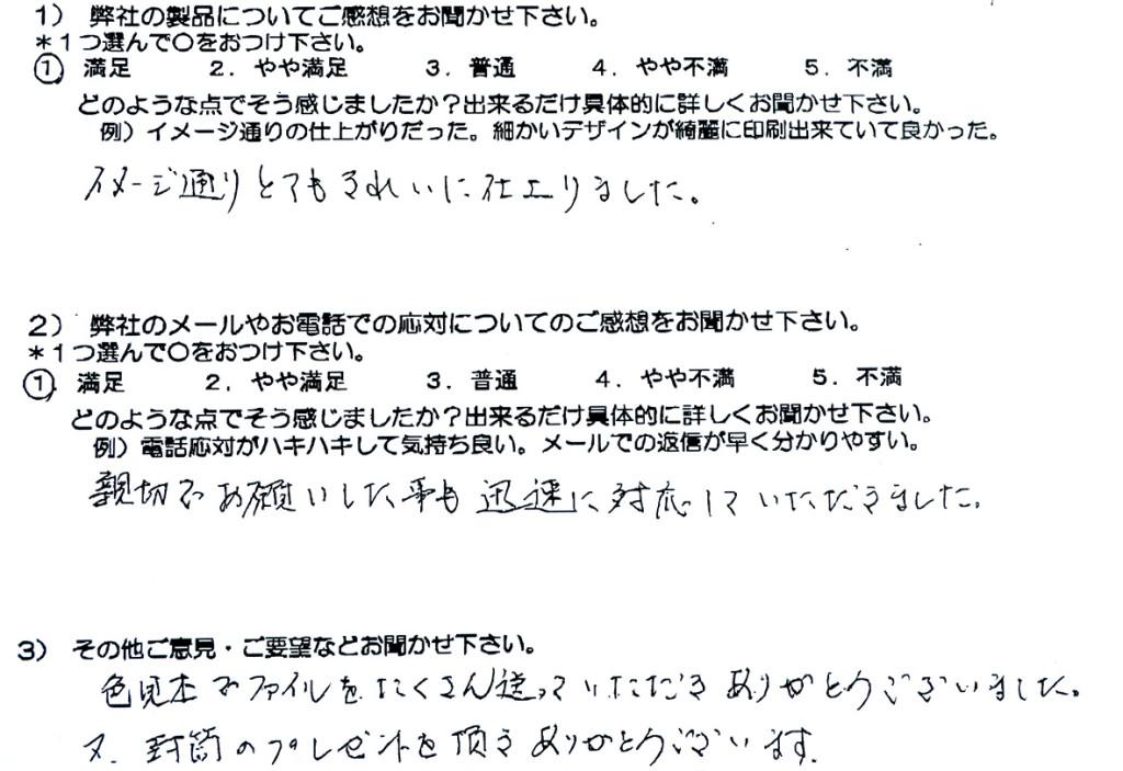 梅津塗工(株)様03