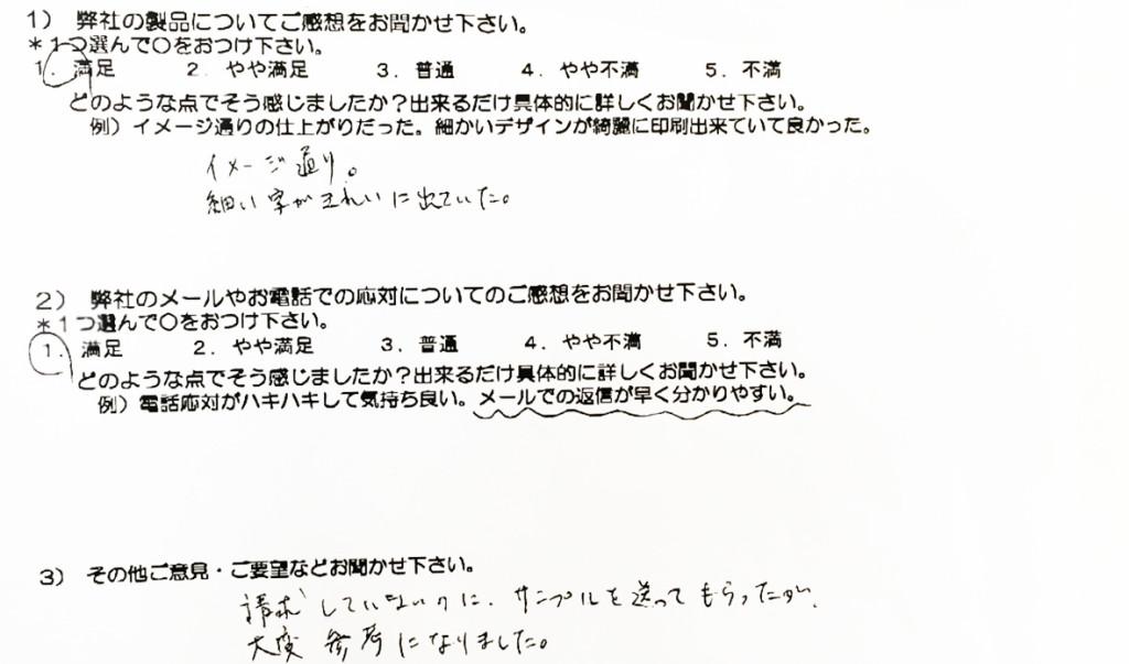 筒井会計事務所様03