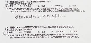 石塚硝子(株)様03