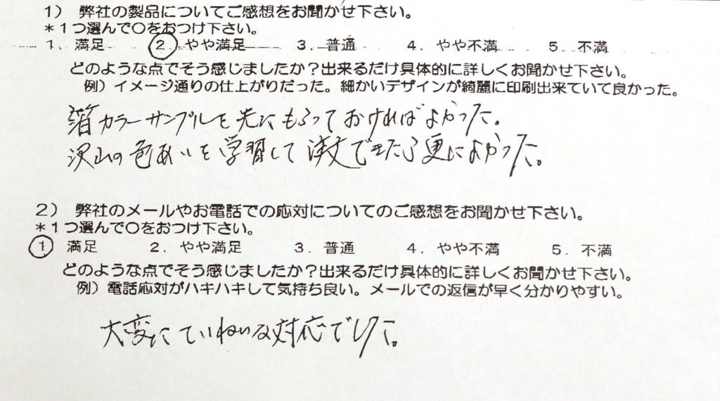 みやざき体操祭様04