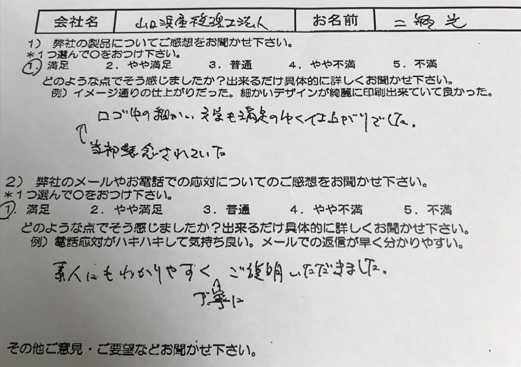 山口浜屋税理士法人様03