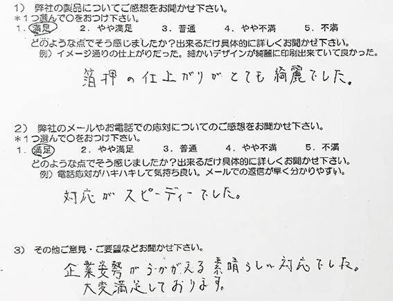 ファツィオリ様03