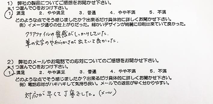 埼玉県立滑川総合高等学校03
