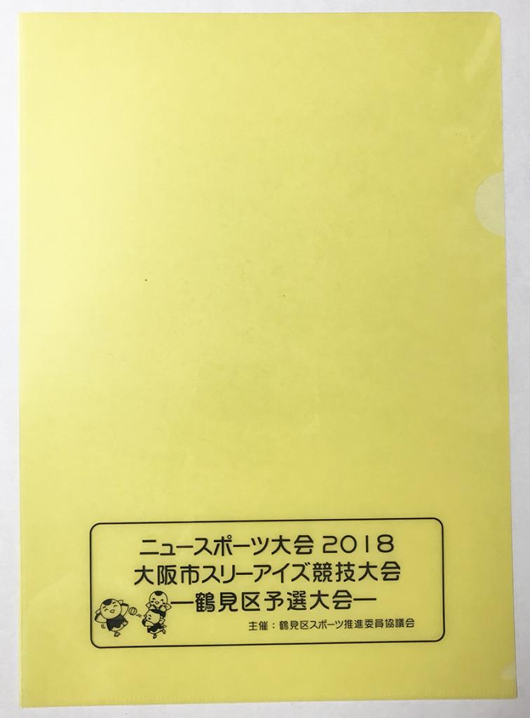 大阪鶴見様01