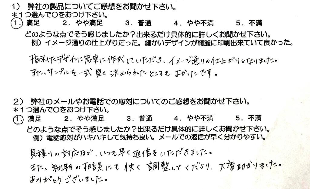旭化成リフォーム様03