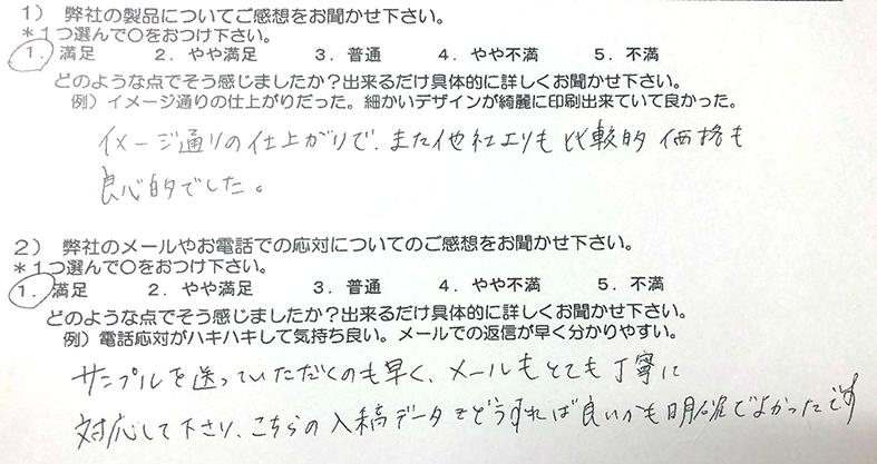 大阪鶴見様04