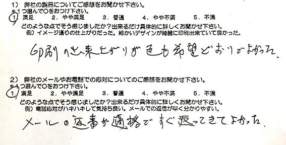 一宮水泳連盟様03