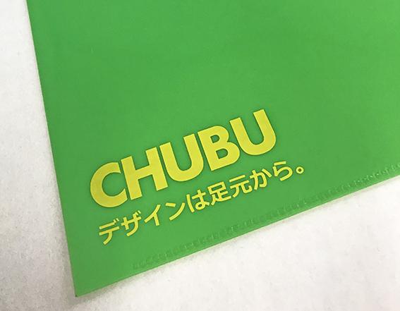 CHUBU様02