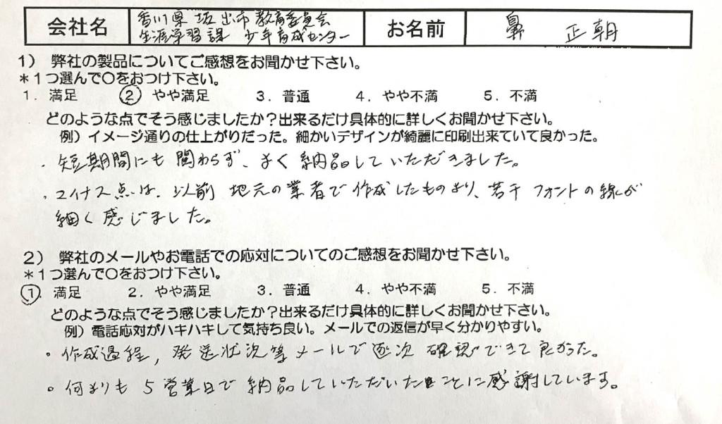 坂出市教育委員会様03