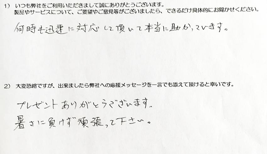 宇部中央自動車学校様03