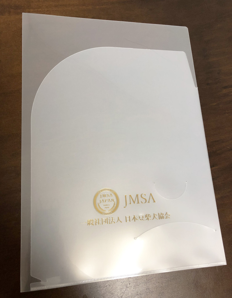 一般社団法人 日本豆柴犬協会様01