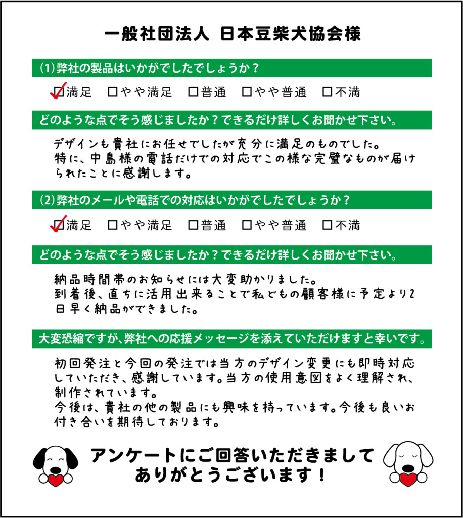 一般社団法人 日本豆柴犬協会様03