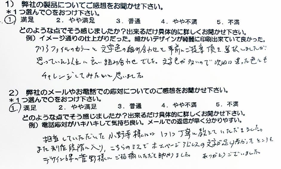 富士いきいき病院様03
