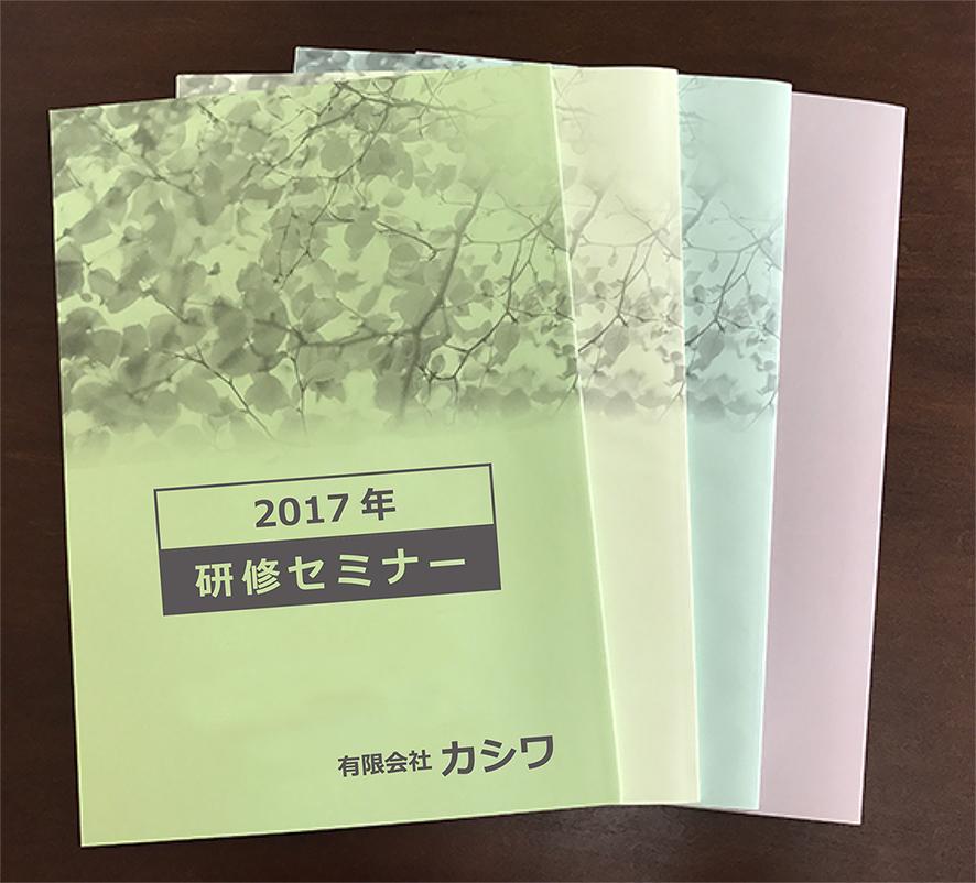 セミナー冊子