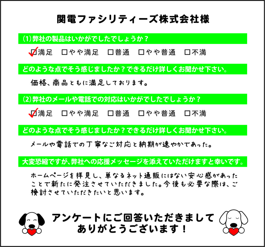 関電ファシリティーズ㈱様 (3)