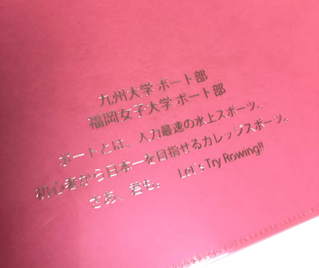 九州大学ボート部様 (3)