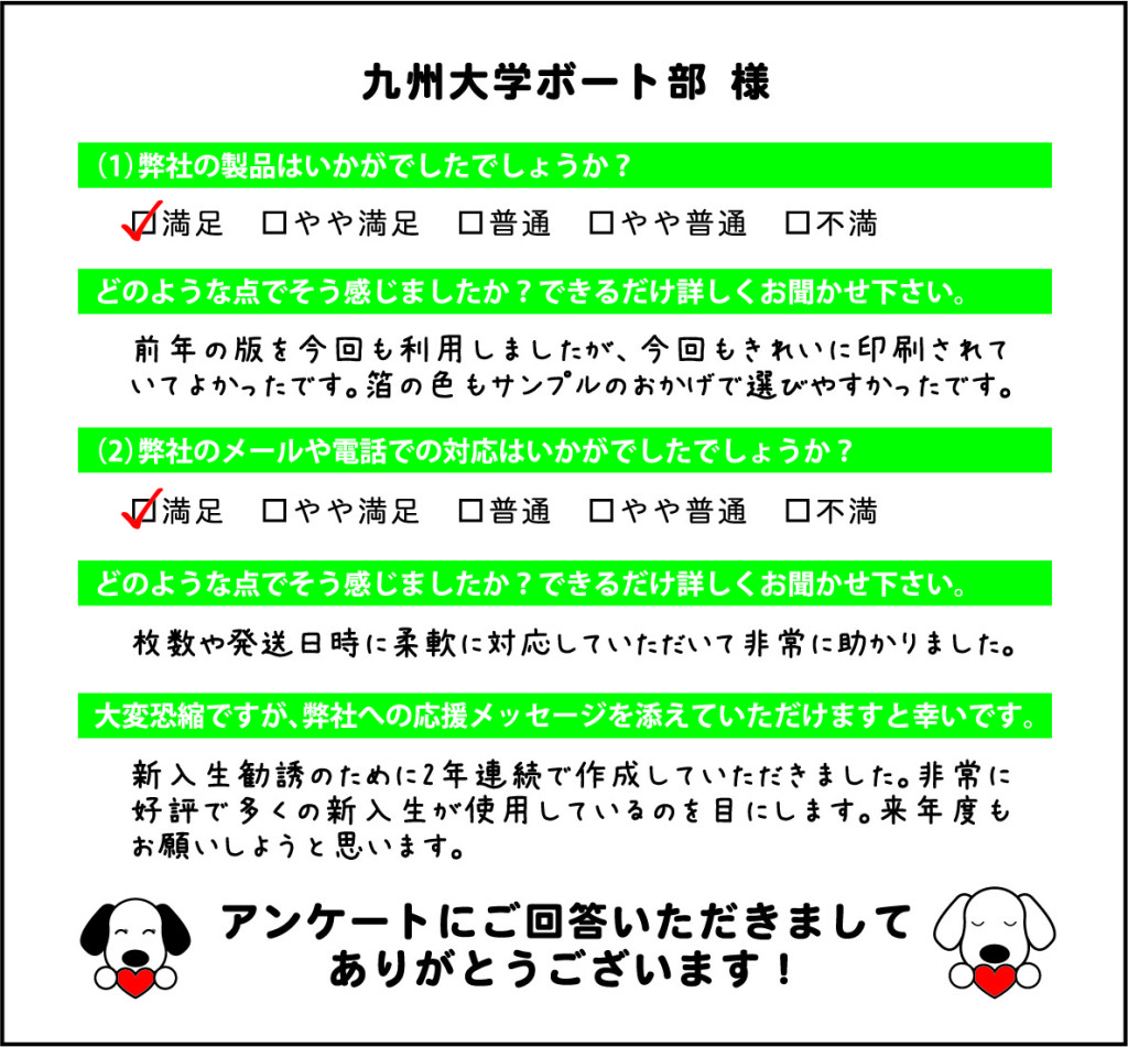 九州大学ボート部様 (4)