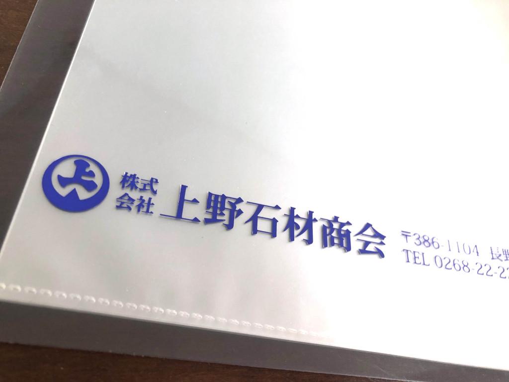㈱上野石材商会 様 (2)