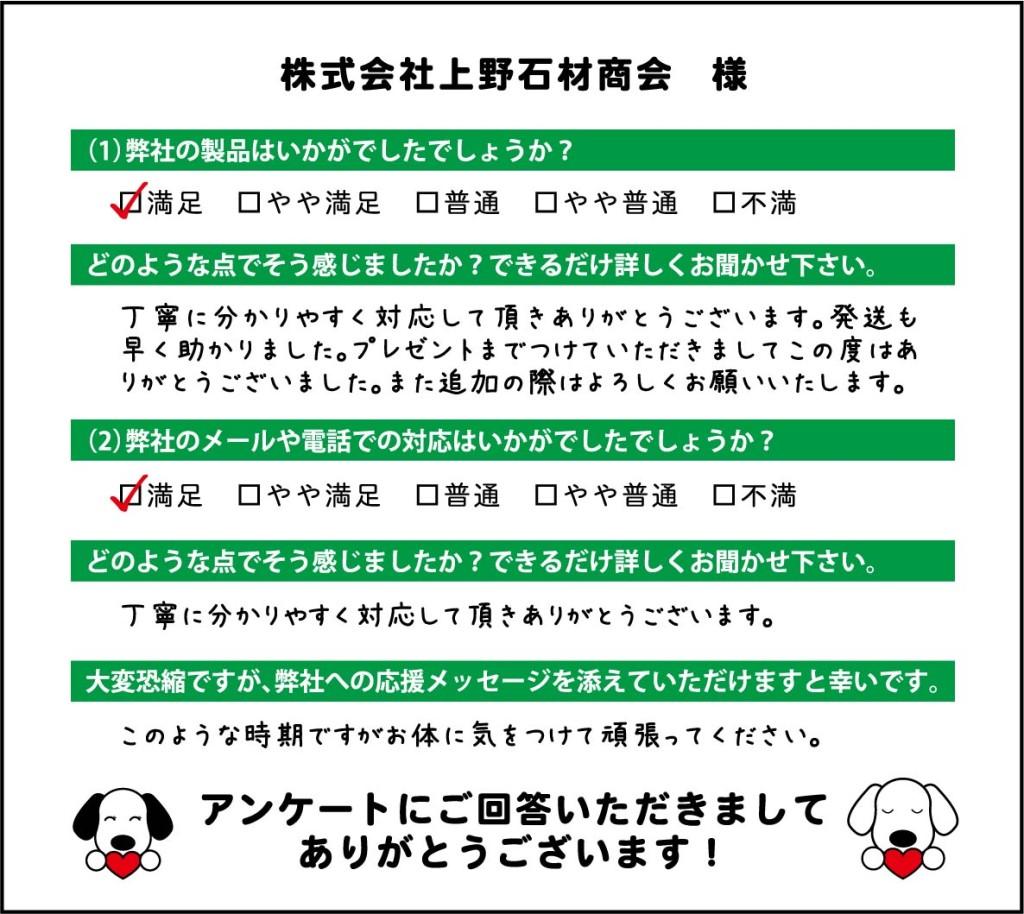 ㈱上野石材商会 様 (3)