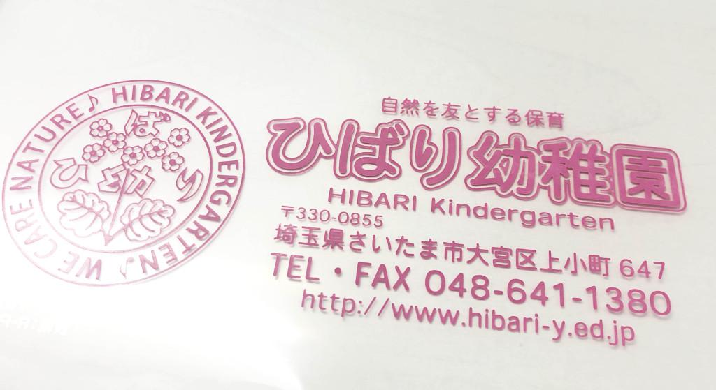 ひばり幼稚園様 (2)