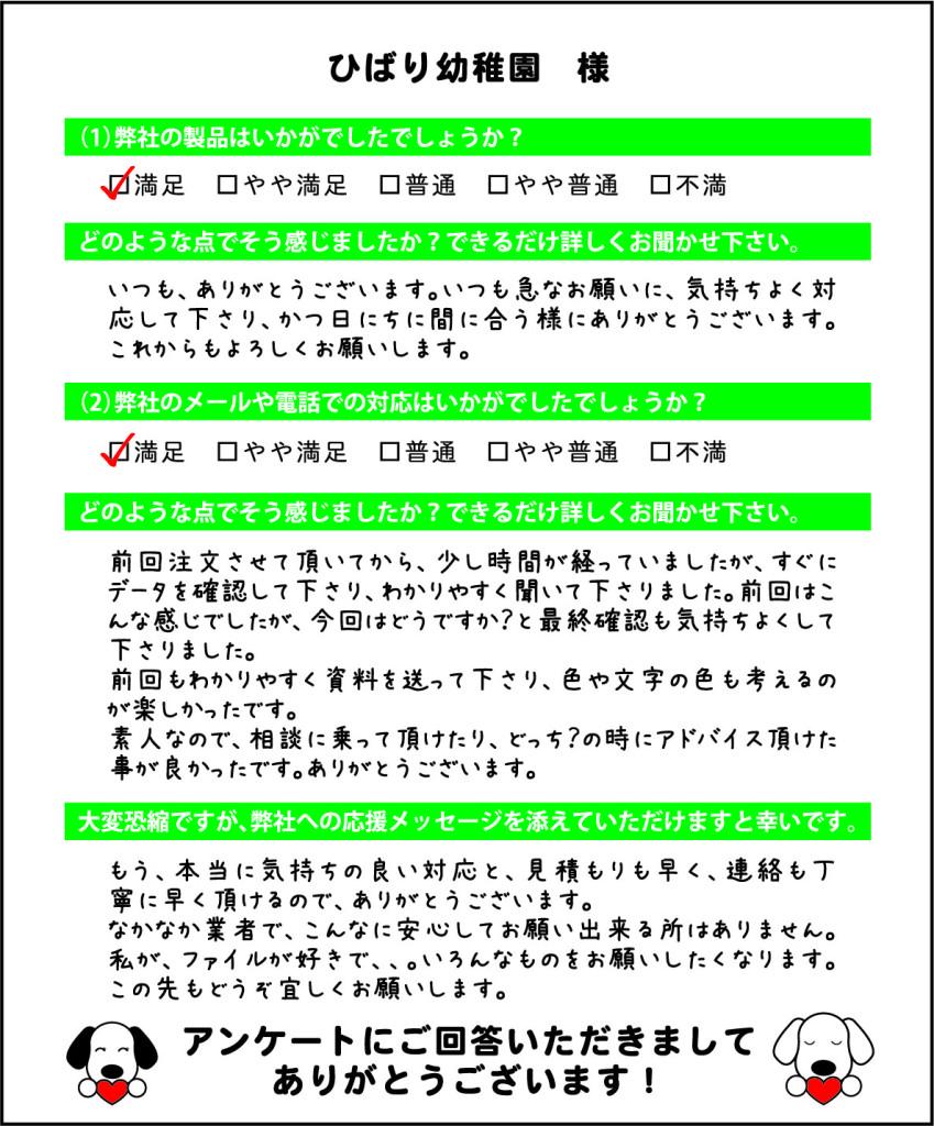 ひばり幼稚園様 (3)