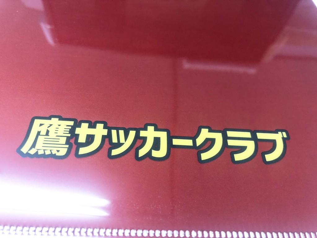 鷹サッカークラブ様 (3)